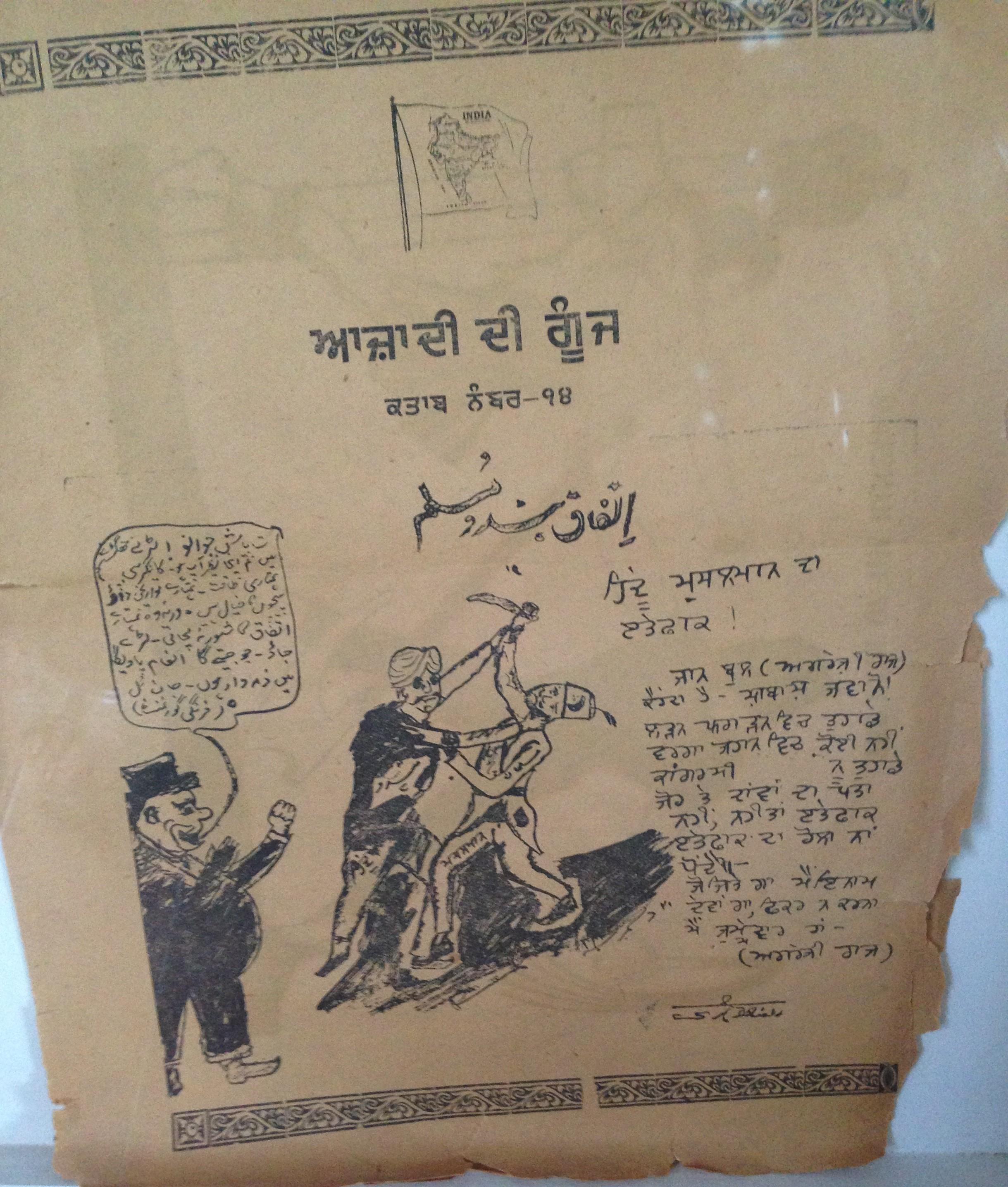 Ghadar propaganda