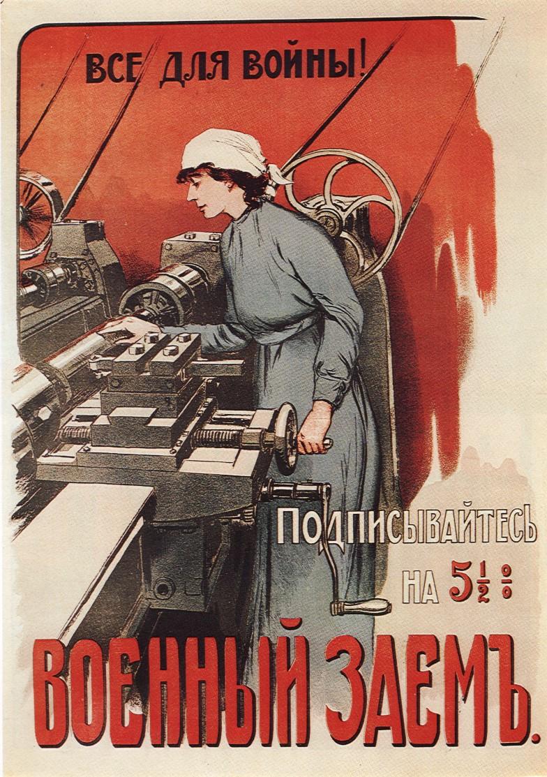 A Russian War Bonds poster